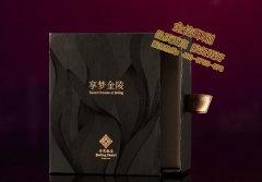 酒店饭店礼品包装盒定制印刷设计
